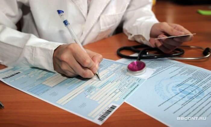 увольнение по здоровью больничный