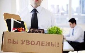 Сотрудник уволен без отработки