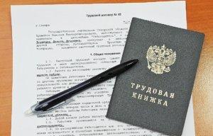 трудовой договор и отпуск