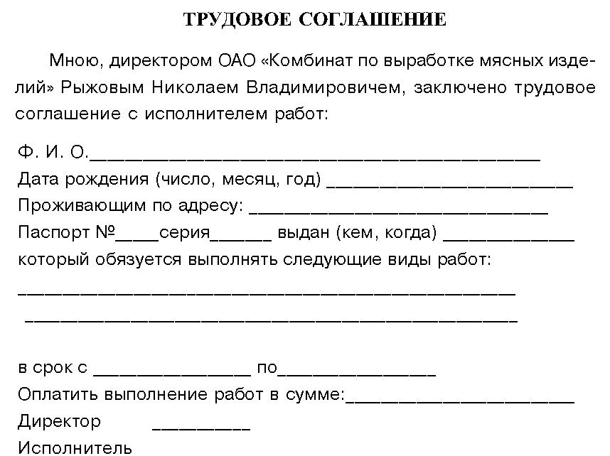 трудовой договор с работника c gfhbrvf thjv