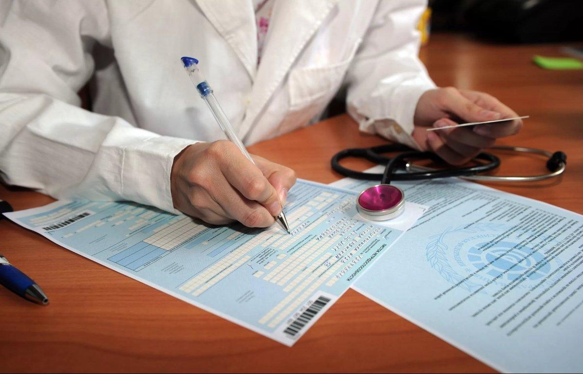 Что нужно для открытия больничного листа