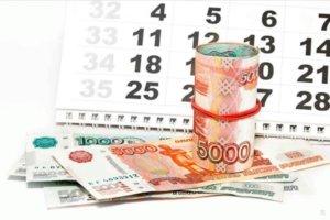 Сроки начисления и выплаты